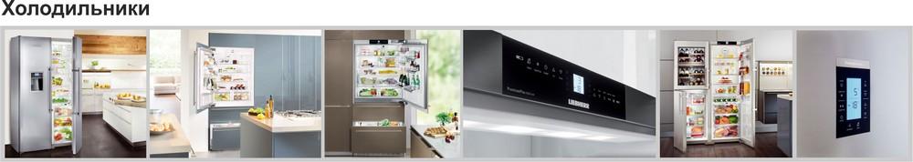 Холодильники купить в Краснодаре