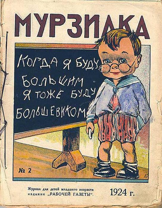 Первый «Мурзилка» май 1924 года