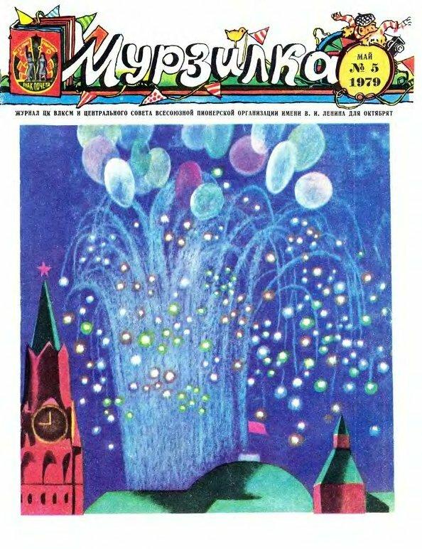 1979 «Мурзилка»