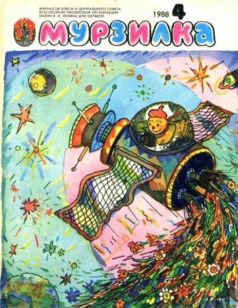 «Мурзилка»  1989