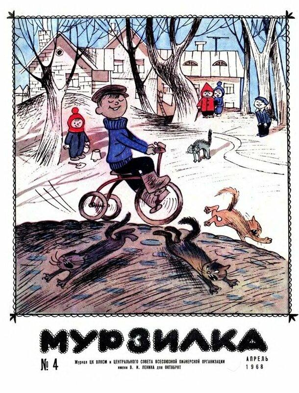 1968 «Мурзилка»