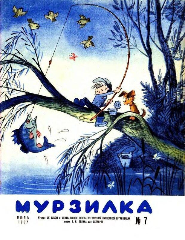 «Мурзилка» 1967