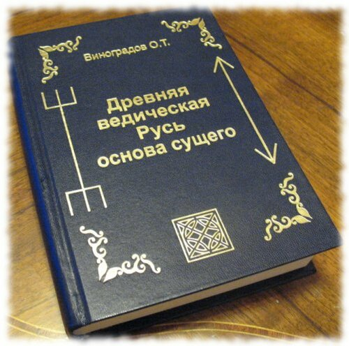 Книга Виноградова