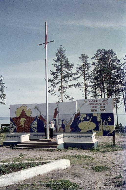 1970. 09. В пионерском лагере