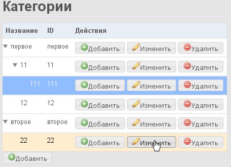 категории, jQuery UI, treeTable, Yii fr[x]amework