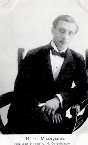 Иван Ильич Мозжухин (из личного архива)
