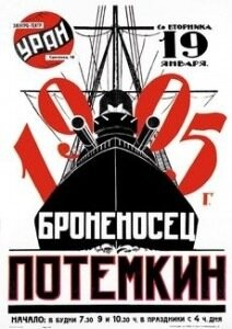 Афиша фильма Броненосец Потёмкин