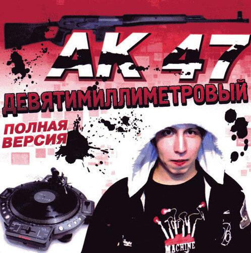 Ак 47 - ''Девятимиллиметровый''