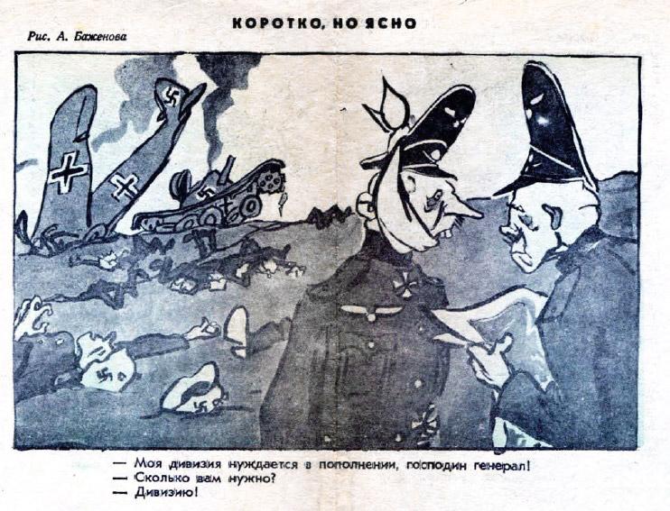 как русские немцев били, потери немецкой армии в ВОВ, потери немцев на Восточном фронте