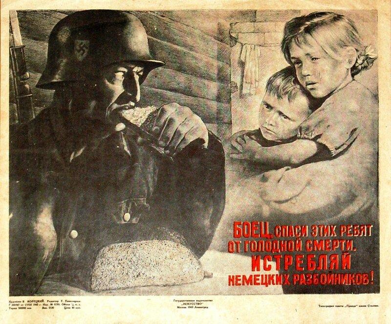 немецкая оккупация, оккупация 1943, оккупация СССР, оккупация России