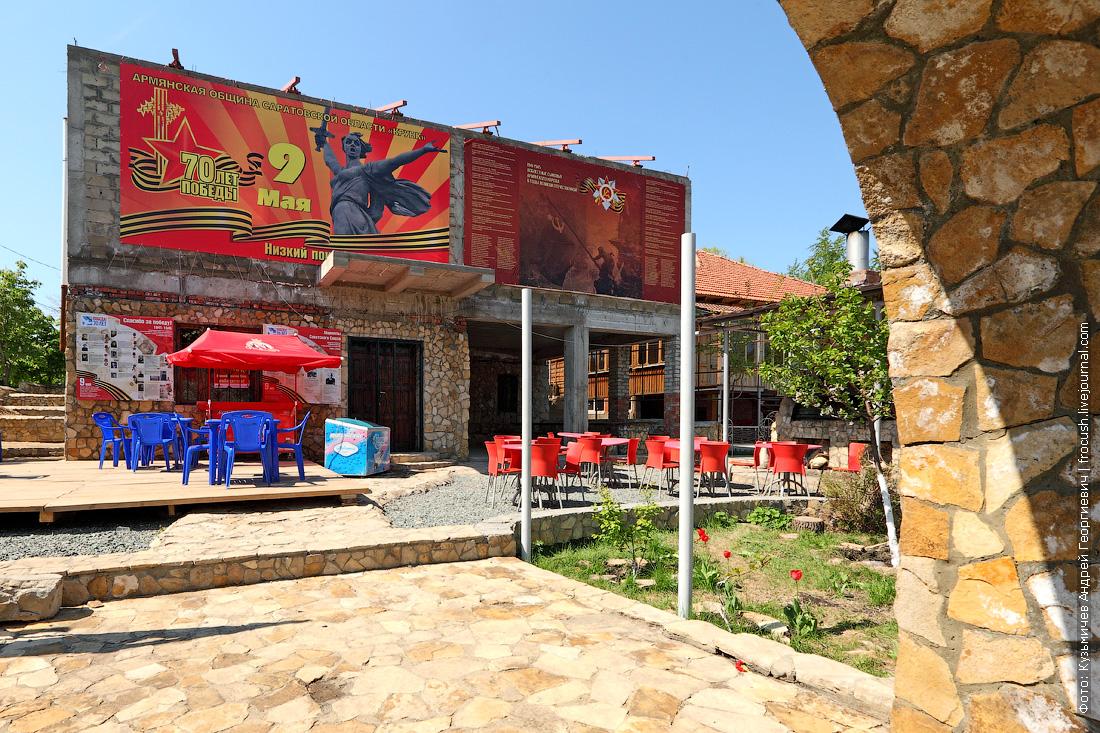 Типовая крестьянская усадьба Хрчит средневековой Армении национальная деревня народов Саратовской области