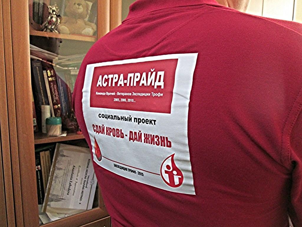 АстраПрайд 111.jpg