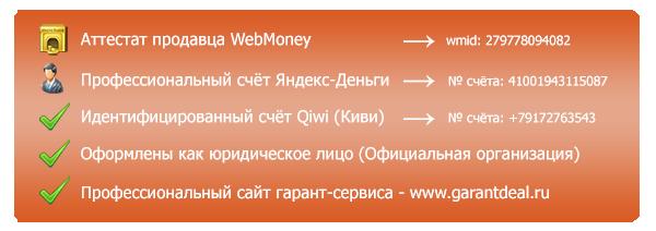 Как сделать кошелек в вебмани без паспорта