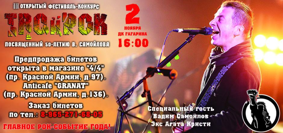 ТВОйРОК - открытый фестиваль-конкурс
