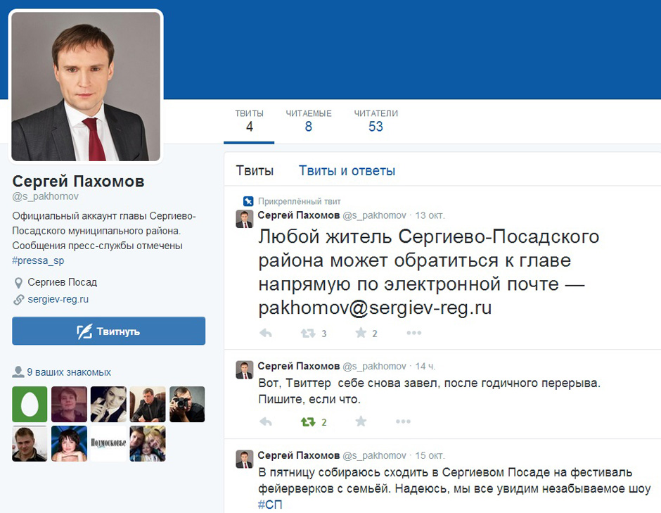 Пахомов подписался на Путина, Воробьева и Forbes