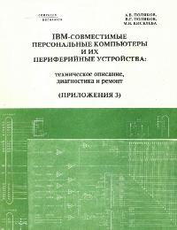 IBM-совместимые персональные компьютеры и их периферийные устройства... 0_14dc1b_6ecb0448_orig