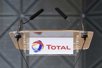 У Total новый генеральный директор