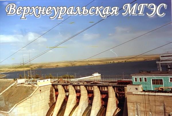 Верхнеуральская МГЭС.jpg