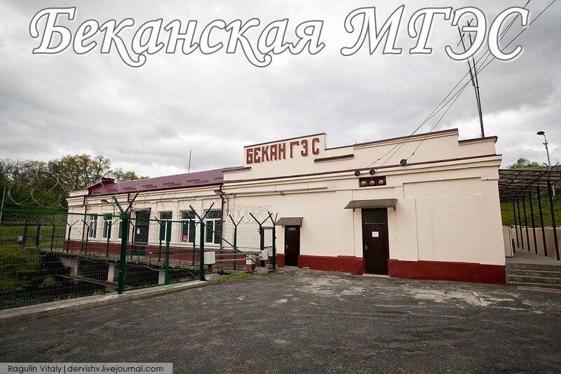 Беканская МГЭС.jpg