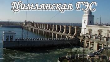 Цимлянская ГЭС.jpg