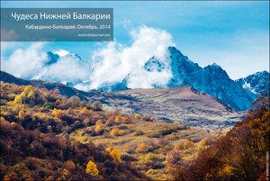 Дикий Кавказ
