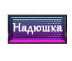http://img-fotki.yandex.ru/get/2713/220779633.e/0_2b51d3_b710f74f_orig