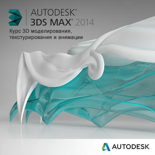 Харьковская школа комп. графики | Курс 3D моделирования, текстурирования и анимации в программе Autodesk Maya Часть 1 (база) (2014) PCRec