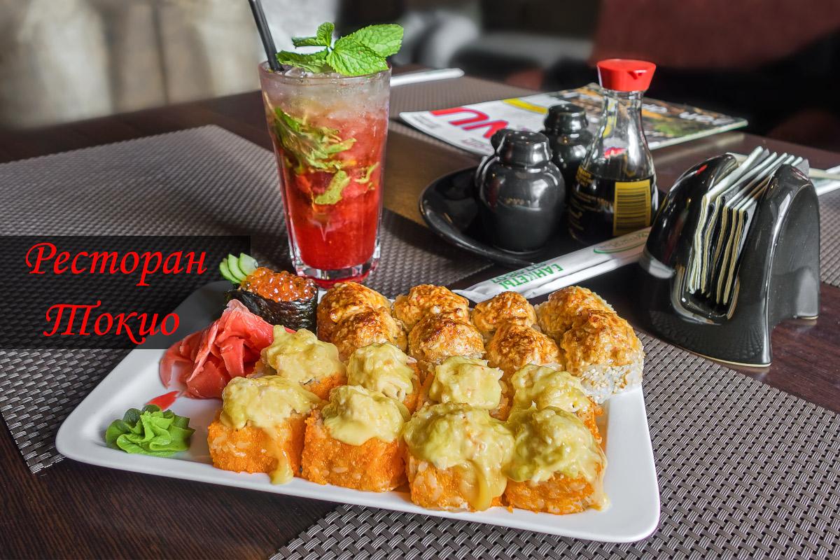Ресторан Токио