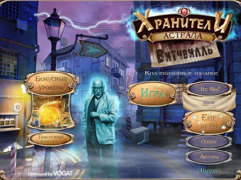 Хранители Астрала. Витчвилль. Коллекционное издание   Guardians of Beyond: Witchville CE (Rus)