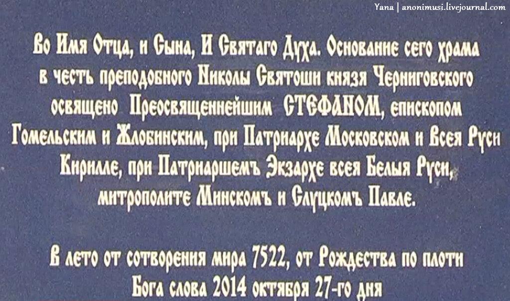 Основание Храма в честь Преподобного Николая Святоши в Новой Гуте. Гомельский район