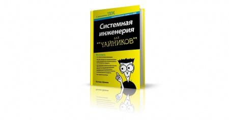 Книга Книга Шамие «Системная #инженерия для чайников» поможет получить начальное представление о системной инженерии, а также о разра