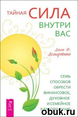 Книга Тайная сила внутри вас. Семь способов обрести финансовое, духовное и семейное благополучие