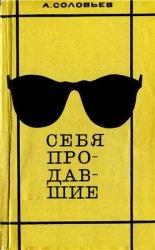 Книга Себя продавшие