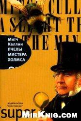 Аудиокнига Пчелы мистера Холмса (аудиокнига)