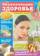 Журнал Книга Энциклопедия здоровья № 4 2014