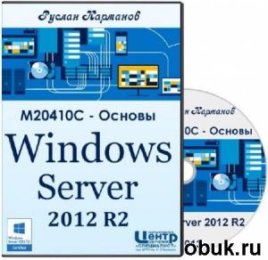 Книга M20410C - Основы Windows Server 2012 R2 (2013) Видеокурс