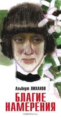 Книга Альберт Лиханов Благие намерения