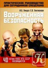 Книга Книга Вооруженная безопасность. Практическое руководство для сотрудников спецслужб