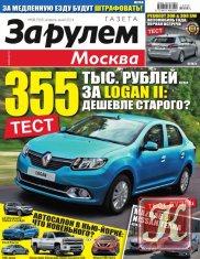 Журнал Книга За рулем - Регион № 8 2014
