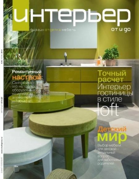 Книга Журнал: Интерьер от и до №4 (июнь 2014)