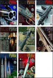 Журнал Мастер Ружьё №41-49 2000