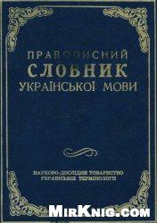 Книга Правописний словник української мови