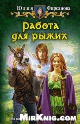 Книга Работа для рыжих