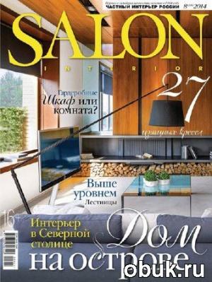 Журнал Salon-interior №8 (август 2014)