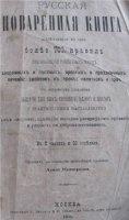 Книга Русская поваренная книга