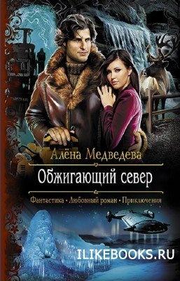 Книга Медведева Алёна - Обжигающий север