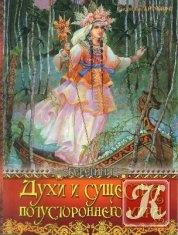 Книга Книга Духи и существа потустороннего мира
