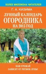 Книга Лунный календарь огородника на 2015 год
