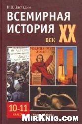 Всемирная история. XX век. Учебник для 10-11 кл.