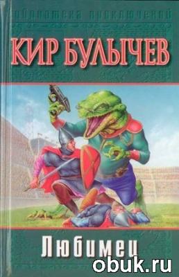 Книга Кир Булычев - Любимец (аудиокнига)
